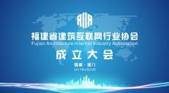 2017福建省建筑互联网行业协会成立大会即将开幕