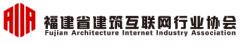 全国首家建筑互联网行业协会(AIIA)成立
