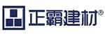 福建正霸新材料股份有限公司