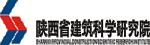 陕西省建筑科学研究院