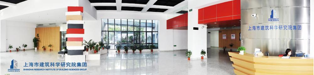 上海市建筑科学研究院(集团)有限公司
