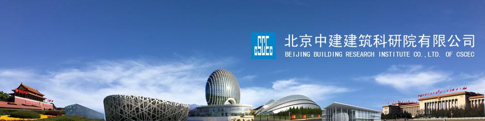 北京中建科研院