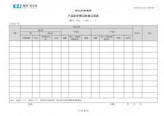 产品防护情况检查记录表