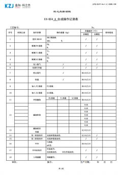 合成操作记录表A