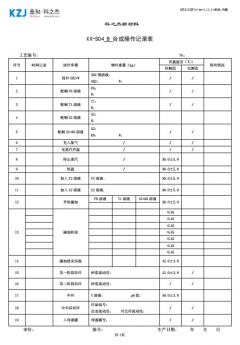 合成操作记录表