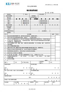动火安全作业证