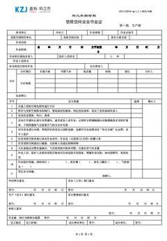 受限空间安全作业证