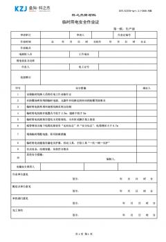 临时用电安全作业证