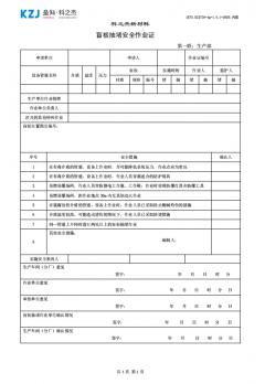 盲板抽堵安全作业证