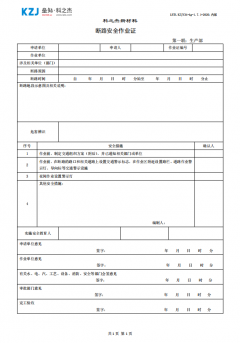 短路安全作业证
