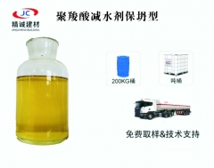 聚羧酸减水剂保坍型