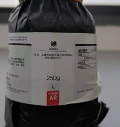 化学试剂助剂碘