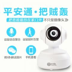 平安通防盗报警摄像头手机远程监控家用报警器一体机逗留语音警告 微信防盗机器人(含8G内存卡)