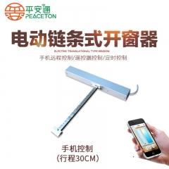平安通电动平推式链条自动开窗器 电机自动推窗器手机远程控制 手机控制(行程30cm)