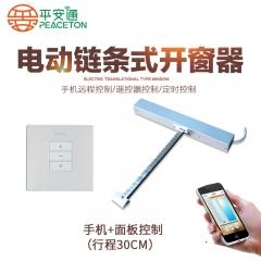 平安通电动平推式链条自动开窗器 电机自动推窗器手机远程控制 手机+面板控制(行程30cm)