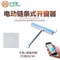 平安通电动平推式链条自动开窗器 电机自动推窗器手机远程控制 手机+面板控制(行程40cm)