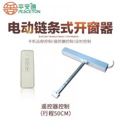平安通电动平推式链条自动开窗器 电机自动推窗器手机远程控制 遥控器控制(行程50cm)