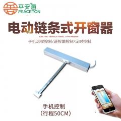 平安通电动平推式链条自动开窗器 电机自动推窗器手机远程控制 手机控制(行程50cm)