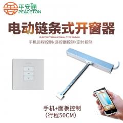 平安通电动平推式链条自动开窗器 电机自动推窗器手机远程控制 手机+面板控制(行程50cm)