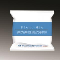 科之杰 Piont-MEA镁质高性能抗裂剂