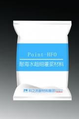 科之杰 Point-HFO耐海水超细灌浆材料