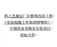 科之杰翔安厂区修缮改造工程(垒知混凝土外加剂博物馆)空调设备采购及安装招标标书