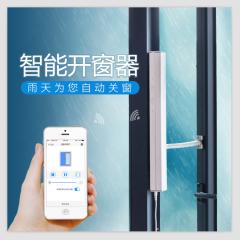 智能开窗器 K+双控雨水感应增强版