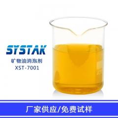 福建西斯特 XST-7001 矿物油消泡剂 水性涂料专用