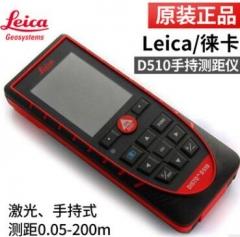 莱卡D510激光测距仪