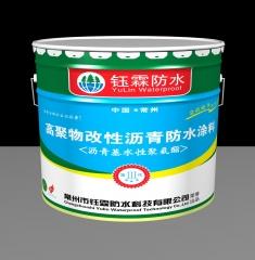 高聚物改性沥青防水涂料 975型