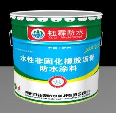 水性非固化橡胶沥青防水涂料