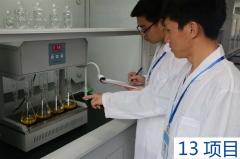 健研检测集团有限公司/污水(废水)排放水质检测 13项目