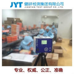 健研检测集团有限公司/工作场所环境检测 粉尘