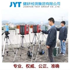 健研检测集团有限公司/环境空气质量检测 28项
