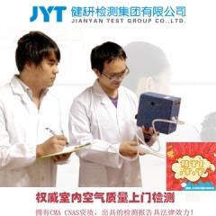 健研检测集团有限公司/家庭空气质量检测/甲醛、苯、TVOC 《3甲醛1苯1TVOC》