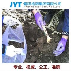 健研检测集团有限公司/土壤固废检测 土壤9项