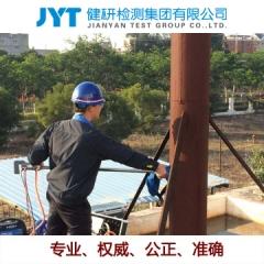 健研检测集团有限公司/废气(锅炉、窑炉)检测 29项目
