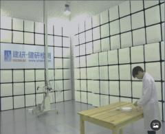 健研检测集团有限公司/电子电气检测EMC
