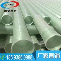 厂家直销 玻璃钢电线电缆保护管