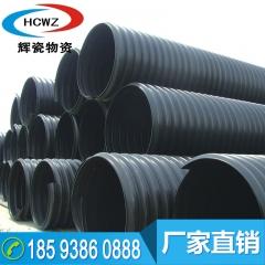 厂家直销 钢带增强波纹管