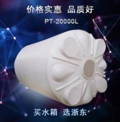 塑料水箱(PT-20000L)