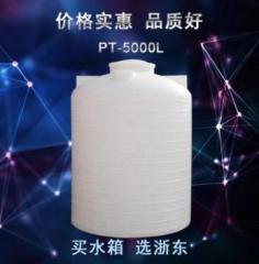 塑料水箱(PT-5000L)