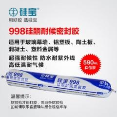 硅宝998硅酮耐候密封胶