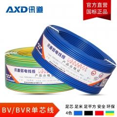 讯道bv/bvr单芯线家装电线电缆