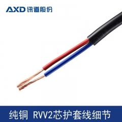 深圳讯道rvv电源线家装线生产厂家